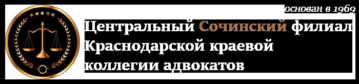 юрист-сочи.рус